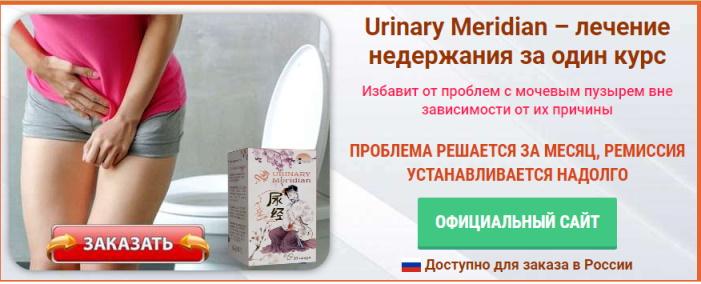 аппарат для лечения недержания мочи у женщин